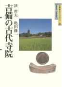 吉備の古代寺院(吉備考古ライブラリィ)