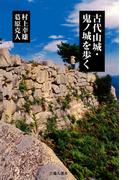 古代山城・鬼ノ城を歩く(吉備人選書)