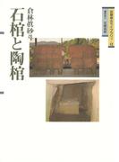 石棺と陶棺(吉備考古ライブラリィ)