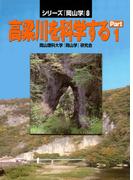 高梁川を科学するPart1(シリーズ『岡山学』)