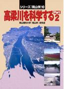 高梁川を科学するPart2(シリーズ『岡山学』)