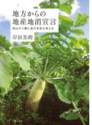 地方からの地産地消宣言-岡山から農と食の未来を考える-
