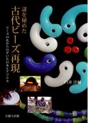 謎を秘めた古代ビーズ再現-ビーズの孔からのぞいた日本とアフリカ-