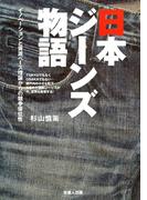 日本ジーンズ物語-イノベーションと資源ベース理論からの競争優位性-
