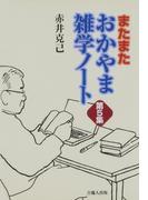 またまた おかやま雑学ノート 第5集