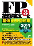 FP技能検定3級精選過去問題集 2014年版