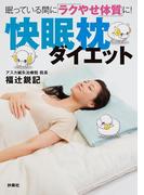 快眠枕ダイエット(雑学・実用BOOKS)