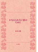 かなえられない恋のために(角川文庫)