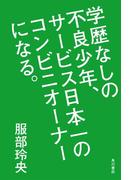 学歴なしの不良少年、サービス日本一のコンビニオーナーになる。(角川書店単行本)