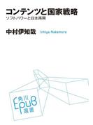コンテンツと国家戦略 ソフトパワーと日本再興(角川EPUB選書)