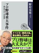 """プロ野球重大事件 誰も知らない""""あの真相""""(角川oneテーマ21)"""