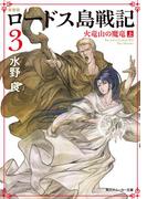 新装版 ロードス島戦記 3 火竜山の魔竜(上)(角川スニーカー文庫)