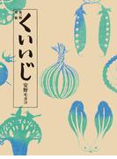 食べ物連載 くいいじ(文春文庫)