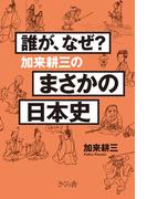 誰が、なぜ?加来耕三のまさかの日本史