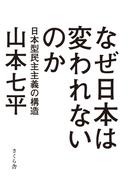 なぜ日本は変われないのか : 日本型民主主義の構造