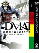 Dr.DMAT~瓦礫の下のヒポクラテス~ 2(ヤングジャンプコミックスDIGITAL)