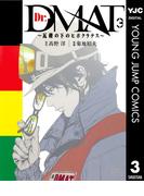 Dr.DMAT~瓦礫の下のヒポクラテス~ 3(ヤングジャンプコミックスDIGITAL)