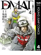 Dr.DMAT~瓦礫の下のヒポクラテス~ 4(ヤングジャンプコミックスDIGITAL)