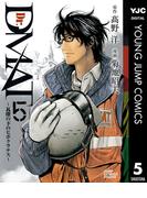 Dr.DMAT~瓦礫の下のヒポクラテス~ 5(ヤングジャンプコミックスDIGITAL)