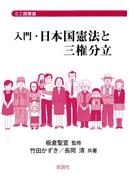 入門・日本国憲法と三権分立(ミニ授業書)