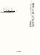 井伊直弼と黒船物語 幕末・黎明の光芒を歩く