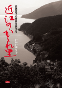 近江のかくれ里 白洲正子の世界を旅する