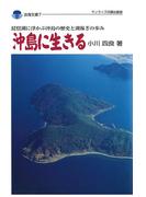 沖島に生きる(淡海文庫)