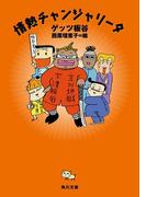 【期間限定価格】情熱チャンジャリータ(角川文庫)