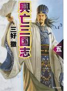 興亡三国志 五(集英社文庫)