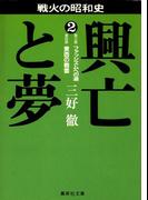 興亡と夢 2(集英社文庫)