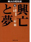 興亡と夢 4(集英社文庫)