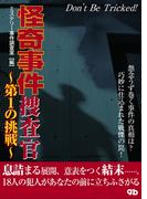怪奇事件捜査官 ~第1の挑戦~