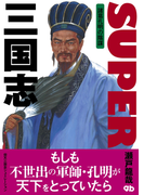 SUPER三国志 諸葛孔明の陰謀