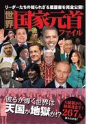 世界国家元首ファイル