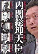 内閣総理大臣ファイル