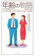 年齢の物語