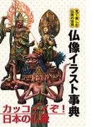 仏像イラスト事典