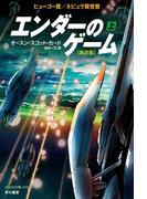 エンダーのゲーム〔新訳版〕(上)(ハヤカワ文庫 SF)