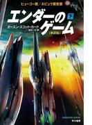 エンダーのゲーム〔新訳版〕(下)(ハヤカワ文庫 SF)