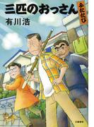 三匹のおっさん ふたたび(文春e-book)