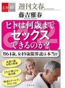 【期間限定価格】ヒトは何歳までセックスできるのか? 【文春e-Books】