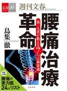 腰痛治療革命 第一人者が教える7つの新常識【文春e-Books】(文春e-book)