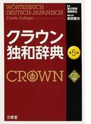 クラウン独和辞典 第5版
