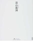 深山龍洞 (墨New Classic Series)