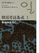 韓国昔話集成 1 動植物昔話 1