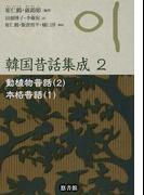 韓国昔話集成 2 動植物昔話 2