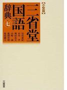 三省堂国語辞典 第7版 小型版