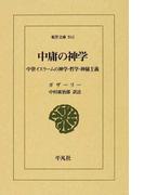 中庸の神学 中世イスラームの神学・哲学・神秘主義 (東洋文庫)(東洋文庫)
