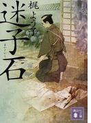 迷子石 (講談社文庫)(講談社文庫)