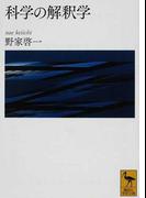 科学の解釈学 (講談社学術文庫)(講談社学術文庫)
